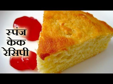 Sponge Cake Recipe in Hindi - स्पंज केक रेसिपी by Sameer Goyal @ jaipurthepinkcity.com