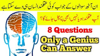 8 Easy Riddles In Urdu | Only a Genius Can Answer Riddles With Answers