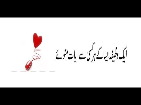 wazifa for love wazifa for making someone agree