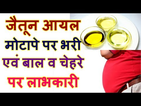Health Benefits of figaro olive oil In Hindi Uses For Reduce Fat