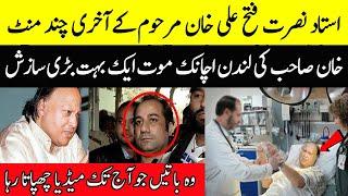 Nusrat Fateh Ali Khan Life History | Nusrat Fateh Ali Khan Qawwali | Spotlight