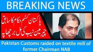 Pakistan Customs raided on textile mill of former Chairman NAB | 25 Sep 2018 | 92NewsHD