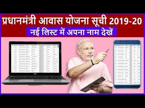 Xxx Mp4 प्रधानमंत्री आवास योजना नई सूची में अपना नाम देखें 2019 20 Pradhan Mantri Awas Yojana LIst 2019 20 3gp Sex