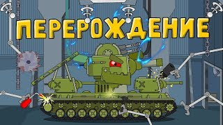 Download Перерождение Кв-6 - Мультики про танки Video