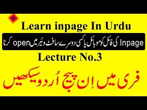 Open inpage File to another software or Mobile in urdu   inpage 2009 in urdu   URDU TUTORIAL NO.3