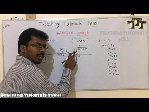 How to find Square root | வர்க்கமூலம் காணும் முறை