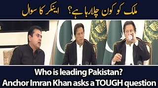 Who is leading Pakistan? Anchor Imran Khan asks a TOUGH question | SAMAA TV