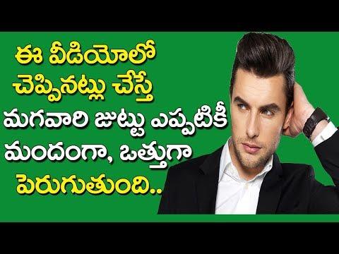 Hair Fall Control For Men In Telugu  | Beauty Tips In Telugu | Latest 2018 |  Star Telugu YVC |