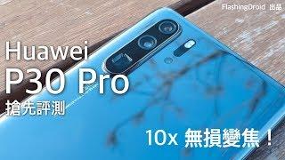 [中文字幕] Huawei P30 Pro 開箱評測,搶先玩 50x 超級變焦真實測試!FlashingDroid 出品