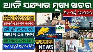 ଆଜି ସନ୍ଧ୍ୟାର ବଡ଼ ମୁଖ୍ୟଖବର ସମସ୍ତେ ଶିଘ୍ର ଦେଖନ୍ତୁ | Naveen Patnaik Launched New Scheme 2020 | Odisha kh