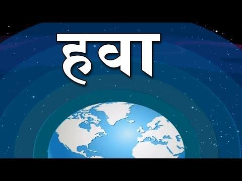 हवा | Hava | Air | 6th Std | Science | Marathi Medium | Maharashtra Board | Home Revise