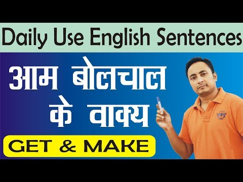 आम बोले जाने वाले Daily Use English Sentences | MAKE & GET Words for Daily English Speaking Practice