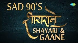 Shayrane: Shayari + Gaane | Sad 90's Era Songs | शायरियां और 90s के दर्द भरे गीत गाने