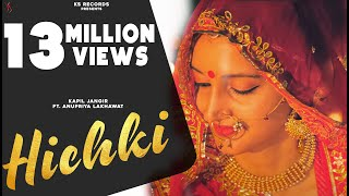 Ave Hichki (Full Video) | Anupriya Lakhawat, Kapil Jangir | New Rajasthani Song 2019 | KS Records