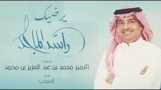 راشد الماجد - يرضيك (حصرياً) | 2019