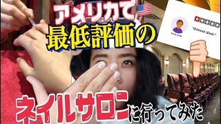 Download 【第一弾】レビューが最低評価なアメリカのネイルサロンに行ってみた... Video