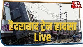 Hyderabad में दो ट्रेनें आमने-सामने से टकराई, CCTV आया सामने