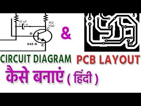 Circuit Diagram or Schematic & PCB Layout कैसे बनाएं हिंदी Hindi Electronic Circuit Wizard Part#1