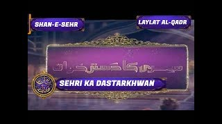 Shan-e-Sehr - Laylat al-Qadr - Special Transmission - Sehri Ka Dastarkhwan - 25th June 2017