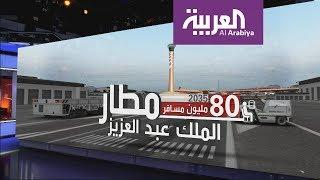 #x202b;مطار جدة الجديد.. بوابة العالم لمكة والمدينة#x202c;lrm;