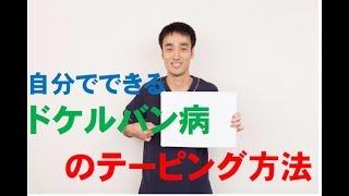 自分でできるドケルバン病(腱鞘炎)のテーピング|兵庫県西宮市ひこばえ整骨院・整体