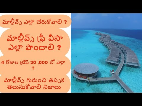 Maldives Tour plan in detailed in Telugu || Maldives trip