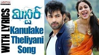 Kanulake Theliyani Song With English Lyrics |MisterSongs| Varun Tej, Lavanya, Hebah | Mickey J Meyer