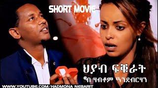 HDMONA New Eritrean Movie 2018 :  ህያብ ፍቁራት ብ ሃብቶም ኣንደብርሃን Hyab fkurat by Habtom