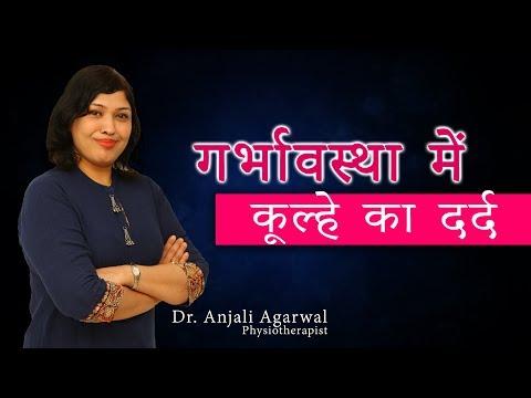 Hi9 | Hip pain and Pregnancy (Hindi) ? - Dr. Anjali Agarwal, Physiotherapist