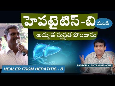 Healed from Hepatitis – B After Man of God Prayed - Telugu