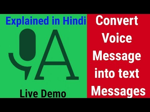 Transcriber for whatsapp app convert voice message into text Messages! Explained in Hindi