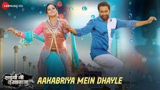 आकाब्रिया में धईले Aakabriya Mein Dhayle - Saiyaan Ji Dagabaaz | Dinesh Lal Yadav & Anjana Singh