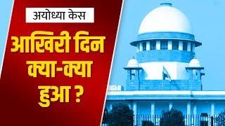 Ayodhya Case : Supreme Court में Ram Mandir पर सुनवाई पूरी, जानिए अंतिम दिन Court में क्या हुआ