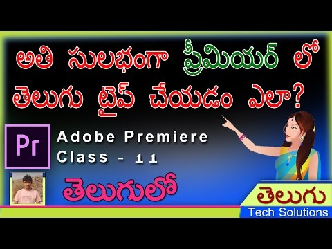 premiere pro telugu tutorials  👍  Class-11   how to type telugu in adobe premiere without anu!!!