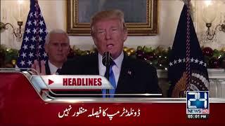 News Headlines | 5:00 PM | 8 December 2017 | 24 News HD
