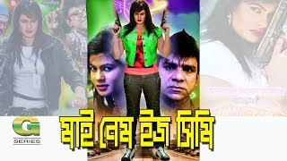 My Name Is Simi | HD1080p | Jayed Khan | Simi | Misa Sawdagar | Bangla Hit Movie