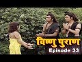 Download  Vishbu Puran Episode 33 - Bhakti Hindi New TV Serial | Priya Bhakti Sagar MP3,3GP,MP4