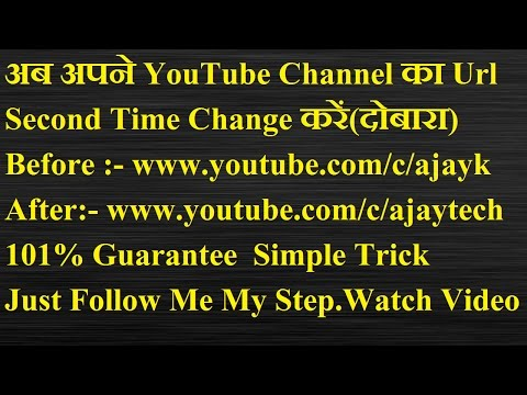 [Hindi]How To Change Youtube Channel Custom URL Second Time 2017 Just Follow Me.