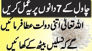 Chawal k 7 Dano Pe ye Amal Karen Rizq ki Tangi Door ho jay gi ( Urdu Mag )