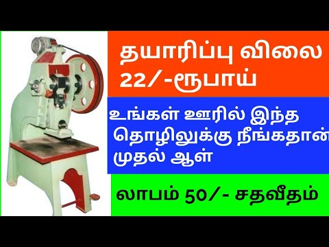 Wondrous Business Ideas In Tamil Business Ideas Tamil Small Home Interior And Landscaping Eliaenasavecom