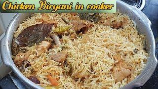 చికెన్ బిర్యానీని ఇంత రుచిగా, సులభంగా కుక్కర్ లో చేసేయండి!Tasty  Chicken Biryani in Pressure Cooker|
