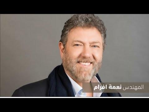 نعمة افرام   السيرة الذاتية   Neemat Frem   CV
