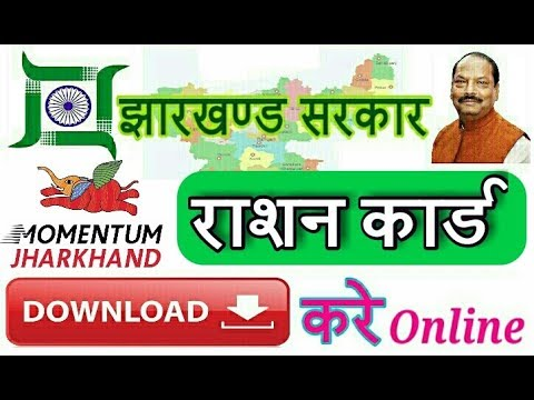 How To Download Ration Card Online IN Jharkhand