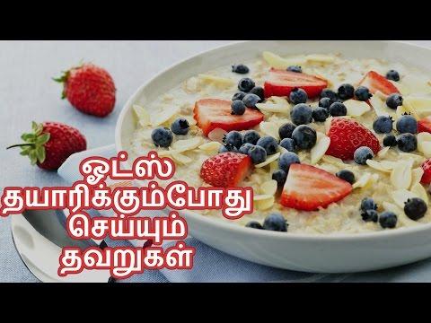 ஓட்ஸ் தயாரிக்கும்போது செய்யும் சின்னச்சின்ன தவறுகள் - How to prepare oats in tamil