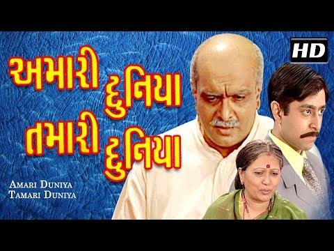 Amari Duniya Tamari Duniya HD (NATSAMRAT)   Family Natak 2018 - Siddharth Randeria - Jimit Trivedi