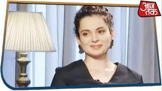 Kangana Ranaut Calls Media 'Bikaau,' And Spill Beans On Bollywood | Kangana Exclusive On Aaj Tak
