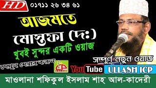 আজমতে মোস্তফা (দঃ) | Mawlana Safikul Islam Sha Al Kaderi | BANAGLA WAZ | ULLASH ICP