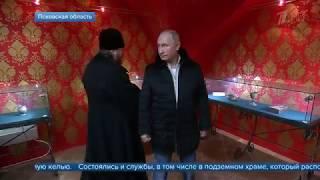 Владимир Путин посетил один из самых древних монастырей в России   Псково Печерский