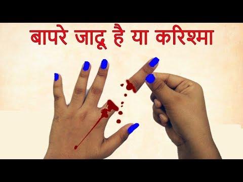 Jadu Sikhe In Hindi | Cutting Finger | Magic Trick | learn Simple Magic Tricks | For Kids