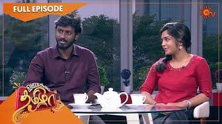 Vanakkam Thamizha   26 September 2018   Sun TV Show - PakVim net HD